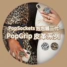 PopSockets 泡泡騷二代 PopGrip 真皮系列 泡泡騷 手機架 手機支架 指環支架 抖音神器