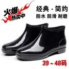韓版春秋短筒雨鞋大碼雨靴男防滑水鞋低幫膠鞋套鞋