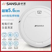 <特價出清>SANSUI 山水 超薄美型WIFI智能濕拖掃地機器人【KZ03001】i-style 居家生活