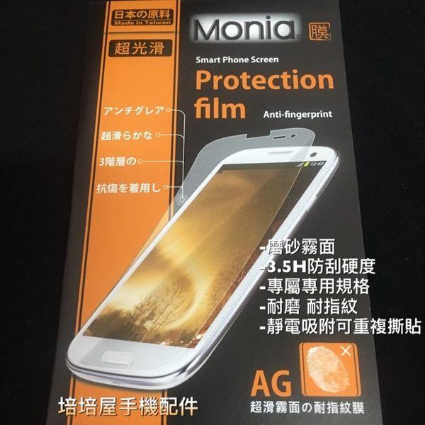 Sony Xperia ZL L35h/C6502《極光膜 日本原料霧面螢幕貼》螢幕保護貼螢幕保護膜靜電貼含後鏡頭貼
