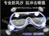 護目鏡 防塵眼鏡透明 防工業粉塵硅膠防霧 護目鏡勞保防風沙飛濺近視騎行 第六空間