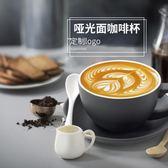 咖啡杯淘禮軒陶瓷300ml啞光歐式碟定制大容量拉花杯子紅茶杯拿鐵 年終尾牙交換禮物