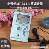 調音器 古箏調音器小天使MUSEDOMT-31Z校音器節拍器十二平均律三合