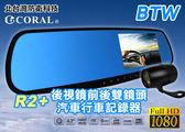【北台灣防衛科技】*商檢:D37877* CORAL R2 PLUS 後視鏡型高清前後雙鏡頭行車記錄器 (送16G記憶卡)