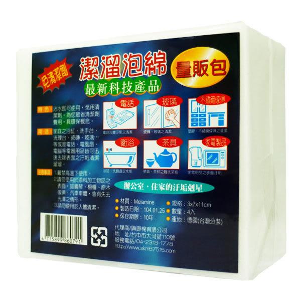 潔溜科技泡棉量販包 4入/包 (OS shop)