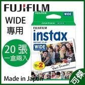 FUJIFILM instax WIDE 寬幅拍立得底片 大張底片 1盒2捲20張底片210/200/100/300