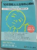 【書寶二手書T5/醫療_ZJE】兒童發燒五天竟導致心臟病:不可不知的川崎症_郭和昌