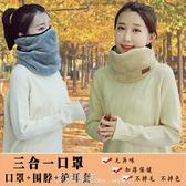 冬天口罩女保暖防寒防灰塵透氣防風騎行面罩冬季加厚護耳脖子一體 艾莎嚴選