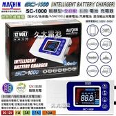 ✚久大電池❚ 麻新電子 SC1000 脈衝式充電器 免拆電池充電器 KT1206 SC600 進化版 超越 KS1210
