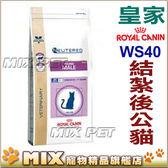 ◆MIX米克斯◆代購皇家貓飼料. 【WS40】.結紮公貓 1.5kg.VET疾病預防頂級飼料