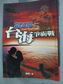 【書寶二手書T7/一般小說_HPA】2005臺海爭霸戰_齊家