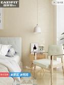 壁貼-素色純色亞麻牆布無縫全屋客廳壁布現代簡約北歐高檔牆紙臥室壁紙 Korea時尚記