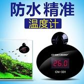 魚缸溫度計 魚缸電子溫度計LED數顯高精度魚缸溫度計 水族箱溫度計魚缸水溫計 MKS交換禮物