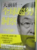 【書寶二手書T4/社會_IDE】全球趨勢洞察_Omae Kenichi