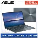 ASUS ZenBook 14 Ultralight UX435EAL-0062G1135G7 綠松灰(i5-1135G7/16G/512G SSD/14FHD)