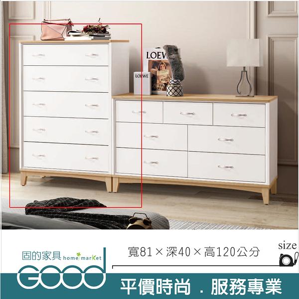 《固的家具GOOD》826-2-AJ 芮妮五斗櫃【雙北市含搬運組裝】