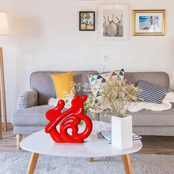 風水擺件 貝漢美家居飾品陶瓷擺件客廳酒柜擺設電視柜裝飾紅福臨門風水擺件 卡菲婭