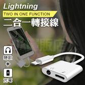 【手配任選3件88折】iPhone 耳機轉接線 二合一 同時充電聽歌 lightning 轉接頭 音頻轉接器 耳機轉接頭