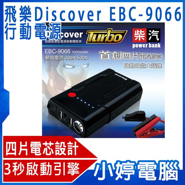 【免運+3期零利率】全新 飛樂 Discover EBC-9066 首創四片電芯設計 汽柴油強化版救車行動電源