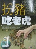 【書寶二手書T8/心理_AIA】扮豬吃老虎_李宗吾