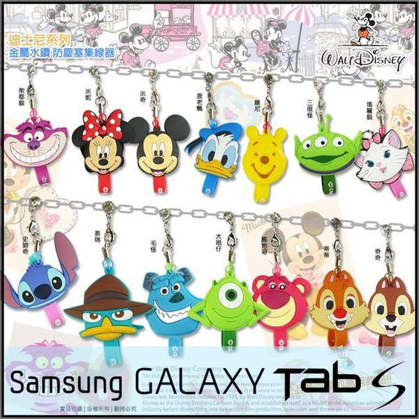 ☆1正版 迪士尼 金屬水鑽集線器/防塵塞/耳機線/傳輸線/SAMSUNG GALAXY Tab S2 8吋 T715 /Tab S2 9.7吋 T815