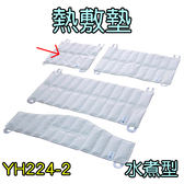 冷熱敷墊(袋) 水煮型 標準型6格 YH224-2