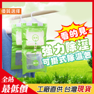 除濕包 可掛式除濕袋 掛鉤 防潮劑 除濕劑 掛鉤除濕包 乾燥劑 吸濕袋