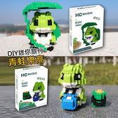 旅行青蛙積木 DIY迷你旅行青蛙積木小顆粒微型樂高創意拼插益智鑽石積木 LEGO LOZ