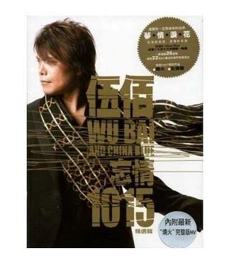 伍佰&CHINA BLUE 忘情 1015 精選輯 2CD附DVD 免運 (購潮8)