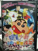 影音專賣店-Y29-021-正版DVD-動畫【蠟筆小新 小白的屁屁炸彈 劇場版】-國語發音