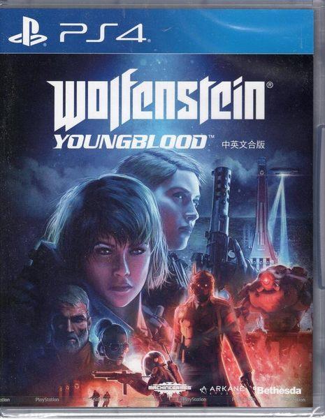 現貨中 PS4遊戲 德軍總部 血氣方剛 Wolfenstein Youngblood 中文亞版【玩樂小熊】