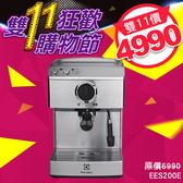 【11月主打品】【Electrolux 伊萊克斯】Classic經典.義式咖啡機(EES200E)