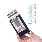自動防消磁信用卡盒鋁合金銀行卡夾名片IC卡盒子零錢夾 歐韓流行館