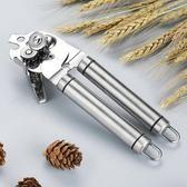 開罐器304不銹鋼罐頭刀家用開罐頭器手動多功能開罐頭器 茱莉亞嚴選時尚