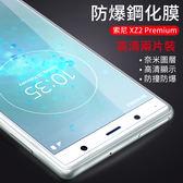 SONY Xperia XZ2 Premium 鋼化膜 5.8吋 非滿版 保護膜 防摔膜 防刮 高清膜 防爆膜 玻璃膜
