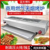 液化氣燒烤爐商用不銹鋼電無煙煤氣擺攤烤串爐紅外線烤爐 交換禮物DF