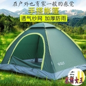 戶外速開帳篷2-3-4人手搭單雙人郊游加厚防雨超輕野營野外露營 aj12677【花貓女王】