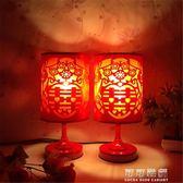 臥室床頭小夜燈紅色雙喜結婚慶長明燈現代簡約新婚房禮物裝飾檯燈 可可鞋櫃