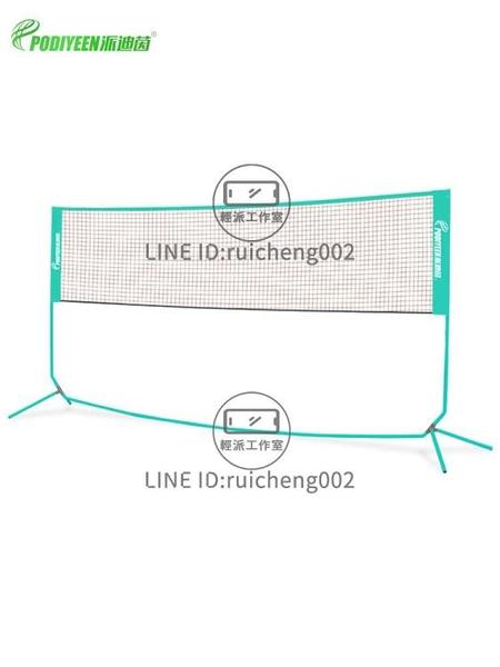 羽毛球網架便攜式標準網戶外家用室內簡易支架移動折疊【輕派工作室】