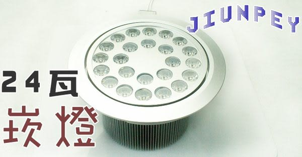 LED崁燈/天花燈 廠家直銷  24W 台灣製造 節能省電 環保  射燈筒燈  大功率 商品保固