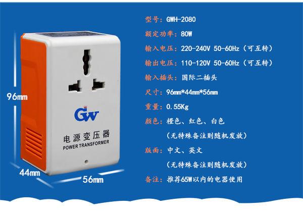 全銅電源變壓器220V轉110V互轉110V變220V電壓100V美國80W「青木鋪子」