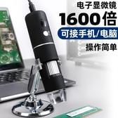 放大鏡電子1000倍高清接電腦pcb維修電路板工業顯微鏡手持便攜式 阿卡娜