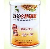 涵本~G98大豆卵磷脂 200公克/罐~特惠中~