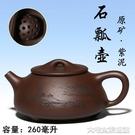 紫砂壺原礦紫泥經典景舟石瓢240毫升紫砂茶壺茶具 【快速出貨】