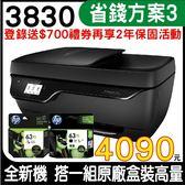 HP OfficeJet 3830【省錢方案3,搭原廠盒裝NO.63高容量墨匣一組】 All-in-One 商用噴墨多功能事務機