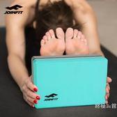 瑜伽磚初學者舞蹈壓腿練功專用磚兒童瑜珈高密度泡沫磚【快速出貨八折優惠】