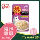 CIAO 鰹魚燒 晚餐包 (雞肉+鰹魚+干貝)50g【TQ MART】