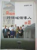 【書寶二手書T8/財經企管_IS8】與國際跨領域領導人談話_南懷瑾