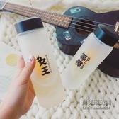 韓國創意個性耐熱磨砂玻璃杯男女情侶便攜隨行隨手水杯子學生水瓶