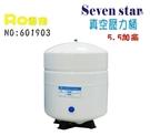 壓力桶RO純水機專用5.5加侖.淨水器....